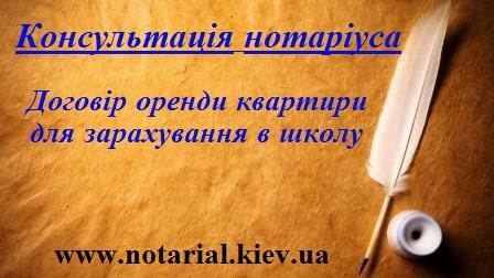 NotarIalniy-dogovor-orendi-kvartiri-dlya-shkoli,Нотаріальний договор оренди квартири для школи