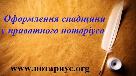 oformlennya-spadshhini-u-privatnogo-notariusa