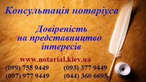 довіреність на представлення інтересів, довіреність на представлення інтересів України, довіреність на представлення інтересів України зразок, довіреність на представлення інтересів в суді України зразок, довіреність на представлення інтересів фізичної особи в державних органах, довіреність на право представляти інтереси фізичної особи України, генеральна довіреність на представлення інтересів фізичної особи, генеральна довіреність на представлення інтересів фізичної особи зразок, зразок довіреності і на представлення інтересів фізичної особи в державних органах.