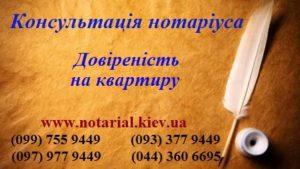 довіреність на продаж квартири зразок України, довіреність на продаж квартири зразок України, генеральна довіреність на квартиру зразок, довіреність на продаж квартири Україна, генеральна довіреність на нерухомість Україні, генеральне доручення на нерухомість ціна, термін дії генеральної довіреності на нерухомість.