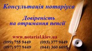 Довіреність пенсія зразок, генеральна довіреність на отримання пенсії, довіреність отримання пенсії Україна, довіреність на оформлення пенсії, скільки коштує довіреність отримання пенсії, чи можна оформити пенсію по довіреності в Україні, довіреність на отримання пенсії лежачого хворого