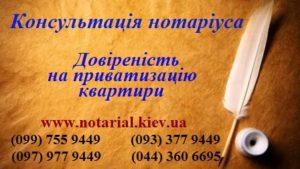 довіреність на приватизацію квартири Україна, довіреність на продаж квартири зразок України, приватизація квартири Україна, довіреність на приватизацію майна, довіреність на приватизацію майна 2018, довіреність на приватизацію квартири зразок, довіреність на приватизацію квартири ціна, нотаріус київ.