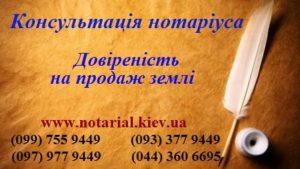 довіреність на продаж землі, довіреність на продаж земельної ділянки вартість, генеральна довіреність на продаж земельної ділянки, генеральна довіреність на оформлення земельної ділянки, генеральна довіреність на земельний пай України, довіреність на оформлення у власність земельної ділянки та житлового будинку, зразок довіреності на продаж земельної ділянки , довіреність на продаж будинку із земельною ділянкою.