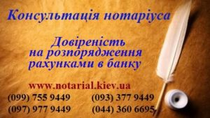 довіреність на розпорядження рахунками в банку, довіреність на управління банківським рахунком зразок, нотаріальна довіреність для банку, довіреність на управління банківським рахунком зразок, довіреність на розпорядження банківським рахунком України, довіреність на рахунок в банку, довіреність на розпорядження банківським рахунком приватбанк, довіреність на відкриття рахунку в банку зразок Україні.