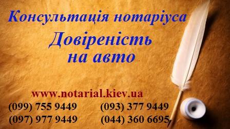 довіреність на авто, довіреність на авто ціна, довіреність на авто Україна 2018, переоформлення авто по генеральній довіреності України 2018, генеральна довіреність на авто з правом продажу, чи можна за генеральним дорученням оформити машину на себе, переоформлення авто по генеральній довіреності України 2018, скільки варто генеральна довіреність на авто в Україні 2018, скільки коштує оформити довіреність у нотаріуса в Україні, скільки коштує генеральна довіреність на автомобіль в Україні