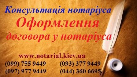 Оформити договір нотаріус. Безкоштовна КОНСУЛЬТАЦІЯ НОТАРІУСА. Оформити договір купівлі-продажу квартири, землі, дома. Позняки, Осокорки, Харківський.