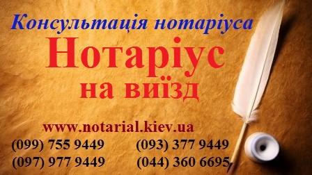Нотаріус на виїзд Київ.Печерськ,нотаріус Дарниця,Лесі Українки. Оформлення договорів купівлі прродажу, дарування, спадщини, заповіту, довіренності, заяви.