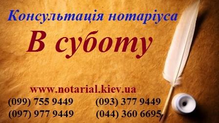 Нотаріус Київ. Нотаріус субота. Нотаріус в суботу. Нотаріус Київ субота. Безкоштовна консультацію нотаріуса в суботу. Нотаріальні дії. Нотариус киев суббота