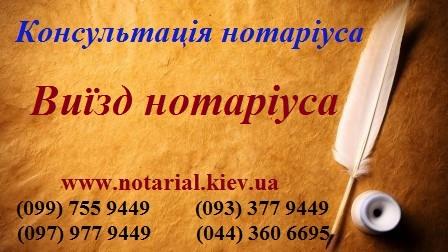 Виїзд нотаріуса додому.Виїзд нотаріуса в офіс.Виїзд нотаріуса Київ,Печерськ,Лівий берег,Центр,Дарницький,Дніпровський,Голосіівський,Шевченківський.