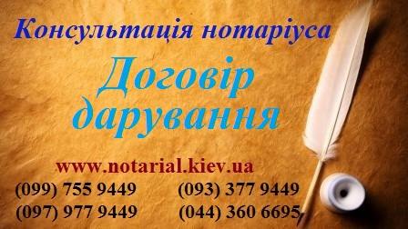 Дарча на квартиру Київ,оформити дарчу у нотаріуса на квартиру,дом,землю,земельну,ділянку, авто,в Києві,документи,ціна,вартість,нотаріальне оформлення дарчої