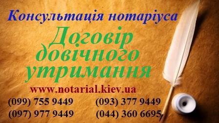 Нотаріус Київ,оформити договір довічного утримання,у нотаріуса,ціна,зразок,ризики,ціна оформлення,чи заповіт,спадковий договір,документи,2019,Позняки,виїзд.
