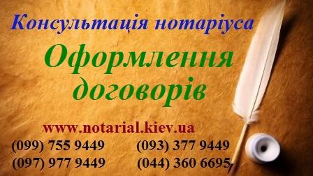 Нотаріус оформити договір,Київ,купівлі-продажу,квартири,дому,землі,нежилого приміщення,земельної ділянки,дарування,шлюбний,довічного утримання,в Києві.