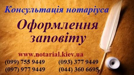 Нотаріус оформити заповіт,Київ,оформлення спадщини за заповітом,за законом,оформлення заповіту,оформлення заповіту Лівий берег,Дарницький район,Харківське.