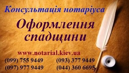 Оформити спадщину по закону Київ,оформлення спадщини,документи для,без заповіту,за заповітом,2019,скласти заповіт,оформити заповіт,вступити в спадщину,вступ