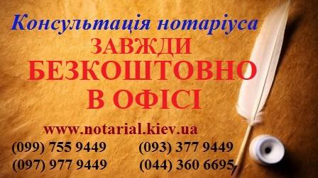 Консультація нотаріуса безкоштовно,нотаріус оформити дарування,Консультація нотаріуса спадщина,дарчу,договір купівлі-продажу квартири,дому,земельної ділянки