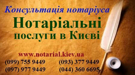 Нотаріальні послуги Київ,в Києві,Дарницький район,в Дарницькому районі,на Лівому березі, Лівий берег, субота,суббота,в суботу, в субботу,оформити договір