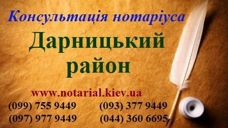 Нотаріус Дарницький район, в дарницькому районі, на Дарниці,Дарниця,оформити договір купівлі продажу квартири,дому,будівлі,землі,земельного участка,спадщину