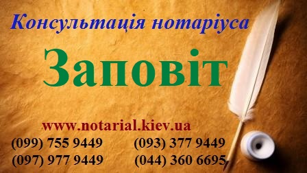нотаріус київ заповіт,оформити,договір дарування Київ,дарницький район,дарниця,лівий берег,позняки,осокорки,заява на виїзд дитини за кордон,довіренність