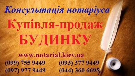 нотариус по недвижимости киев,нотаріус нерухомість,купівля продаж нерухомості,квартири 2019,з земельною ділянкою,будинку,землі, в києві,вартість оформлення