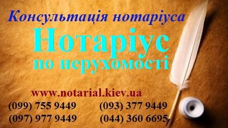 нотаріус по нерухомості київ,нотаріус реєструє нерухоме майно,нерухомість київ,в києві,реєстрація права власності на нерухоме майно,дарницький район,позняки