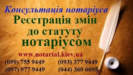 реєстрація змін до статуту нотаріусом,Київ,в Києві,Дарницький,внесення змін до статуту 2019,зміни до статуту тов 2019,внесення змін до статуту тов,