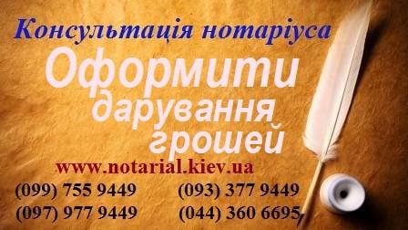 договір дарування грошей Київ,оформити договір дарування грошей Київ,оформлення договору дарування грошей Київ,договор дарения денег на покупку квартиры украина, договор дарения валютных ценностей, договор дарения денежных средств между родственниками украина, дарение валюты между родственниками, как доказать факт дарения денег, Как доказать, что деньги действительно подарили, Когда денежные средства, полученные в дар, дать дочери деньги на покупку квартиры, договор дарения иностранной валюты,договор дарения долларов, договор дарения валюты Киев, оформить договор дарения валюты, Дарение иностранной валюты, Нотариальное оформление, Нотариальное оформление дарения валюты, Нотариальное оформление дарения денег Киев, договір дарування грошей, договір дарування грошей в іноземній валюті, договір дарування доларів Київ, як оформити договір дарування грошей, оформити договір дарування грошей Київ, оформити договір дарування грошей у нотаріуса