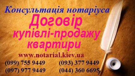 нотаріус договір купівлі-продажу, нотаріус договір купівлі-продажу квартири, нотаріус договір купівлі-продажу будинку,нотаріус договір купівлі-продажу київ, нотаріус оформити договір купівлі-продажу, нотаріус посвідчити договір купівлі-продажу, нотаріальне посвідчення договору купівлі-продажу нерухомого майна, нотаріальне посвідчення договору купівлі-продажу квартири, оформлення договору купівлі продажу, оформлення договору купівлі продажу квартири, договір купівлі-продажу квартири 2021, нотаріус продаж квартири, оформлення продажу квартири, нотаріус оформити договір купівлі-продажу Дарницький район, нотаріус договір купівлі-продажу Позняки, нотаріус договір купівлі-продажу Дарниця, оформлення купівлі продажу квартири,Київ Лівий Берег,Дніпровський район