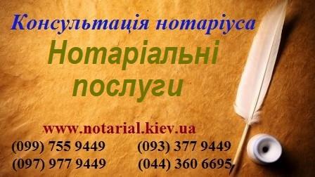 нотаріальна контора дарницький район, приватна нотаріальна контора, нотариальная контора киев,частная нотариальная контора, нотариальная контора позняки, нотариальная контора Харьковское шоссе, нотариальная контора Харьковский масив, нотариальная контора Осокорки, нотаріальні послуги Дарницький район, нотаріальна контора Бортничі, нотаріальна контора Дніпровський район, нотаріальна контора,нотариальная контора Киев, Нотариальные конторы Дарницкий район, Нотариальные конторы Днепровский район,