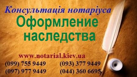 нотариус наследство киев,нотариус наследство дарницкий район,нотариус дарницкий район, оформить наследство в киеве, сколько стоит оформить наследство в киеве, оформление наследства киев, оформление наследства цена, сколько стоит оформить наследство на квартиру, Оформить наследство в Украине, Вступление в наследство Украина 2021, Оформление наследства на недвижимость,