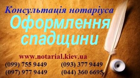 нотариус по наследству киев, нотариус наследство киев, нотариус оформить наследство киев, Нотариус наследство Киев Харьковское шоссе Киев, оформление наследства киев, оформление наследства киев стоимость, оформить наследство на квартиру, наследственный договор киев, оформление наследства у частного нотариуса, оформление наследства цена киев 2022, оформление наследства после смерти мужа, оформление наследства после смерти родителей, новые правила оформления наследства в украине, оформление земельного пая по наследству в украине 2021, вступить в наследство киев, відкрити спадкову справу