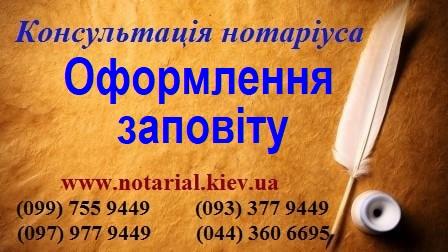 нотаріус заповіт, нотаріус заповіт Київ, нотаріус оформити заповіт, нотаріус оформити заповіт Київ, оформити заповіт Київ, оформити заповіт Позняки, оформити заповіт Дарницький район, оформити заповіт Дарниця, оформити заповіт на квартиру, оформити заповіт Дніпровський район, оформлення заповіту Дарницький район, оформлення заповіту ціна, Як оформити заповіт, заповіт на квартиру київ,